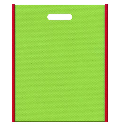 不織布バッグ小判抜き メインカラー黄緑色、サブカラー紅色