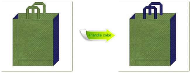 不織布No.34グラスグリーンと不織布No.24ネイビーパープルの組み合わせのトートバッグ