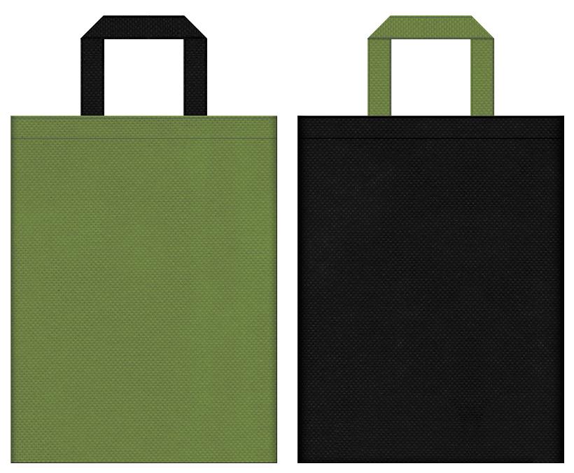 屋根瓦・武道・剣道・書道・和風催事・お城イベントにお奨めの不織布バッグデザイン:草色と黒色のコーディネート