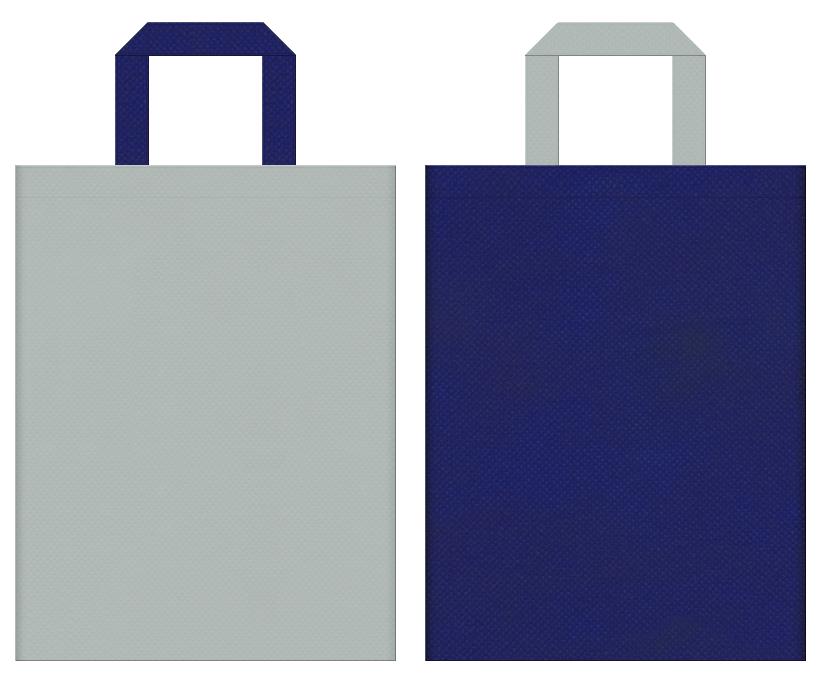 学校・学園・オープンキャンパス・学習塾・学術セミナー・レッスンバッグ・ロボット・ラジコン・プラモデル・ホビーのイベントにお奨めの不織布バッグデザイン:グレー色と明るい紺色のコーディネート