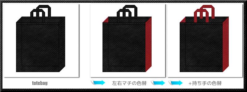不織布トートバッグ:メイン不織布カラーNo.9ブラック色+28色のコーデ