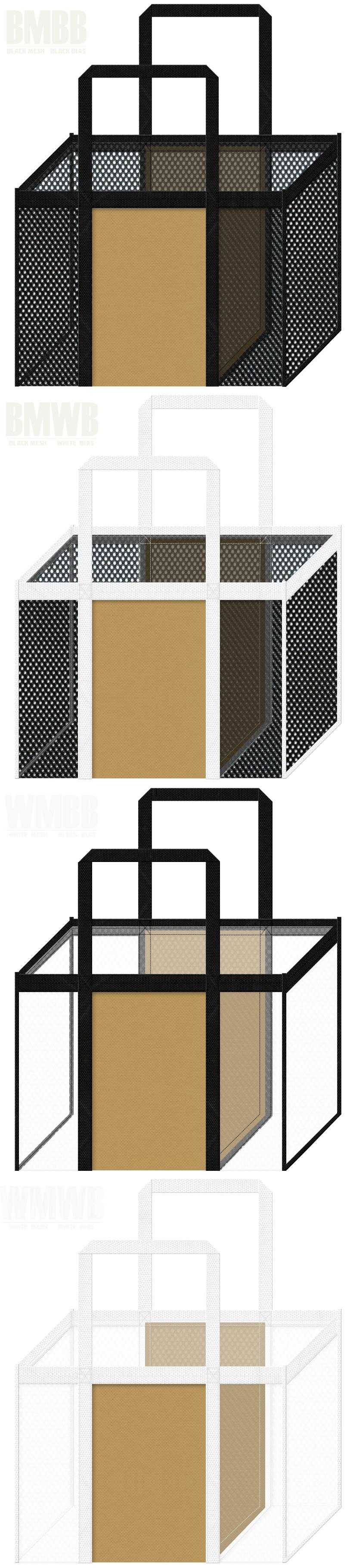 角型メッシュバッグのカラーシミュレーション:黒色・白色メッシュと金黄土色不織布の組み合わせ