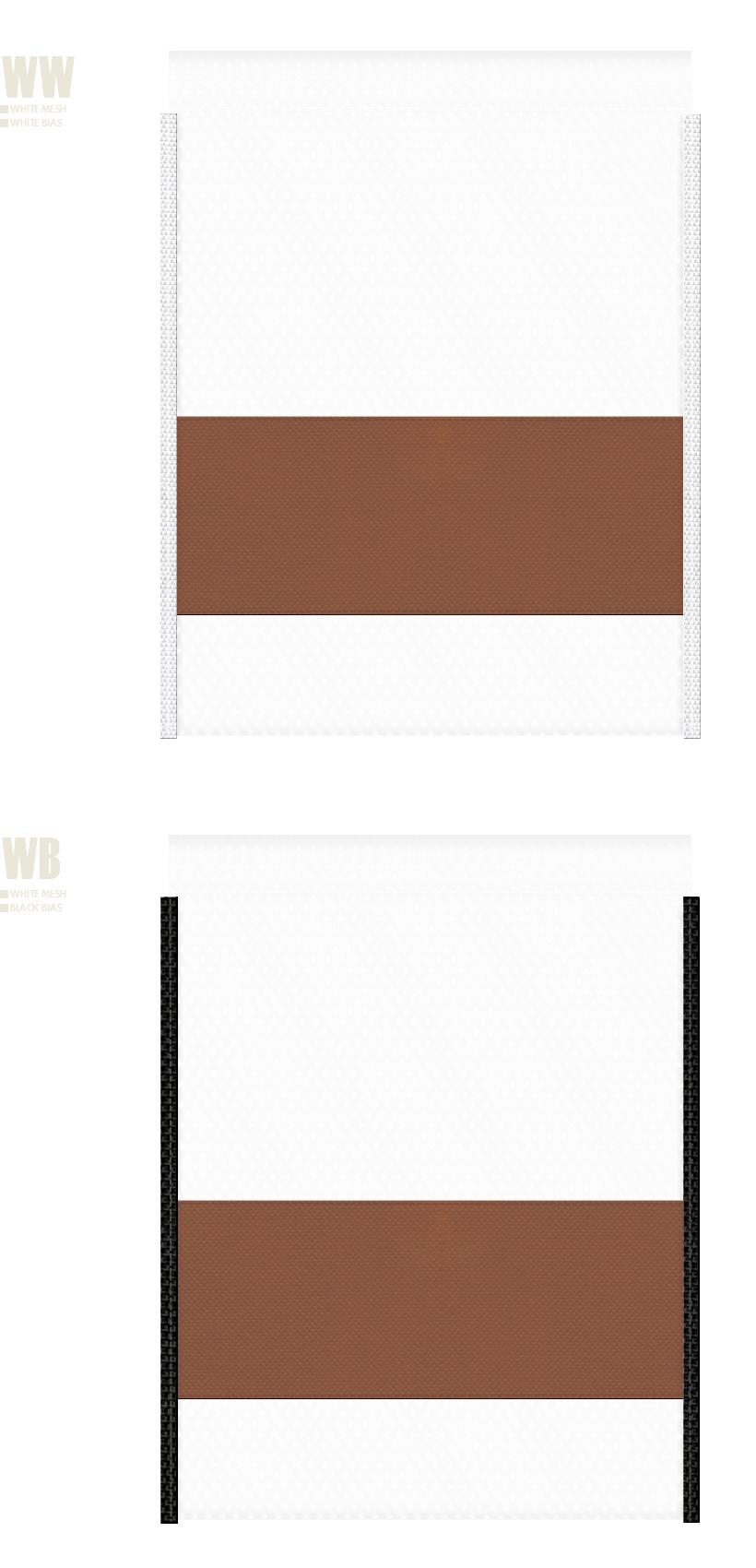 白色メッシュと茶色不織布のメッシュバッグカラーシミュレーション:日焼け止め・キャンプ用品・アウトドア用品のショッピングバッグにお奨め