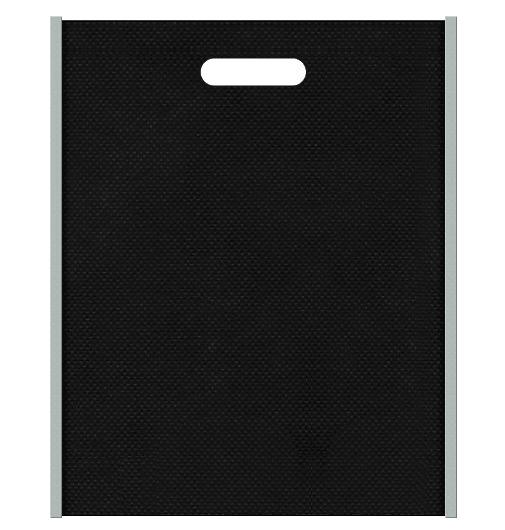 不織布バッグ小判抜き メインカラー黒色とサブカラーグレー色