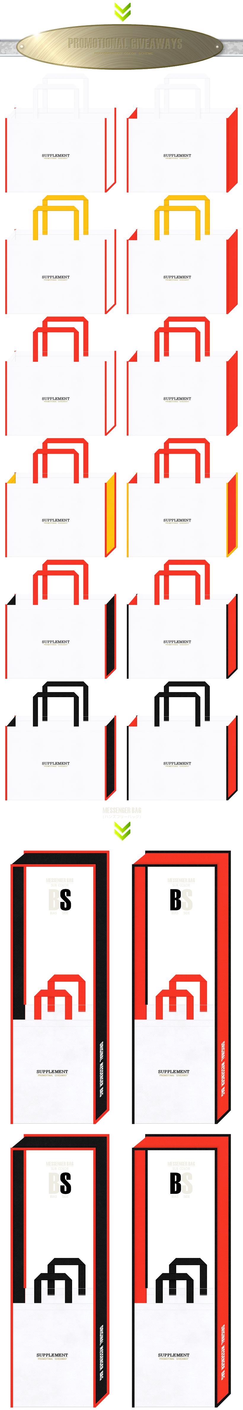 白色とオレンジ色をメインに使用した、不織布バッグのカラーシミュレーション:サプリメントの販促ノベルティ