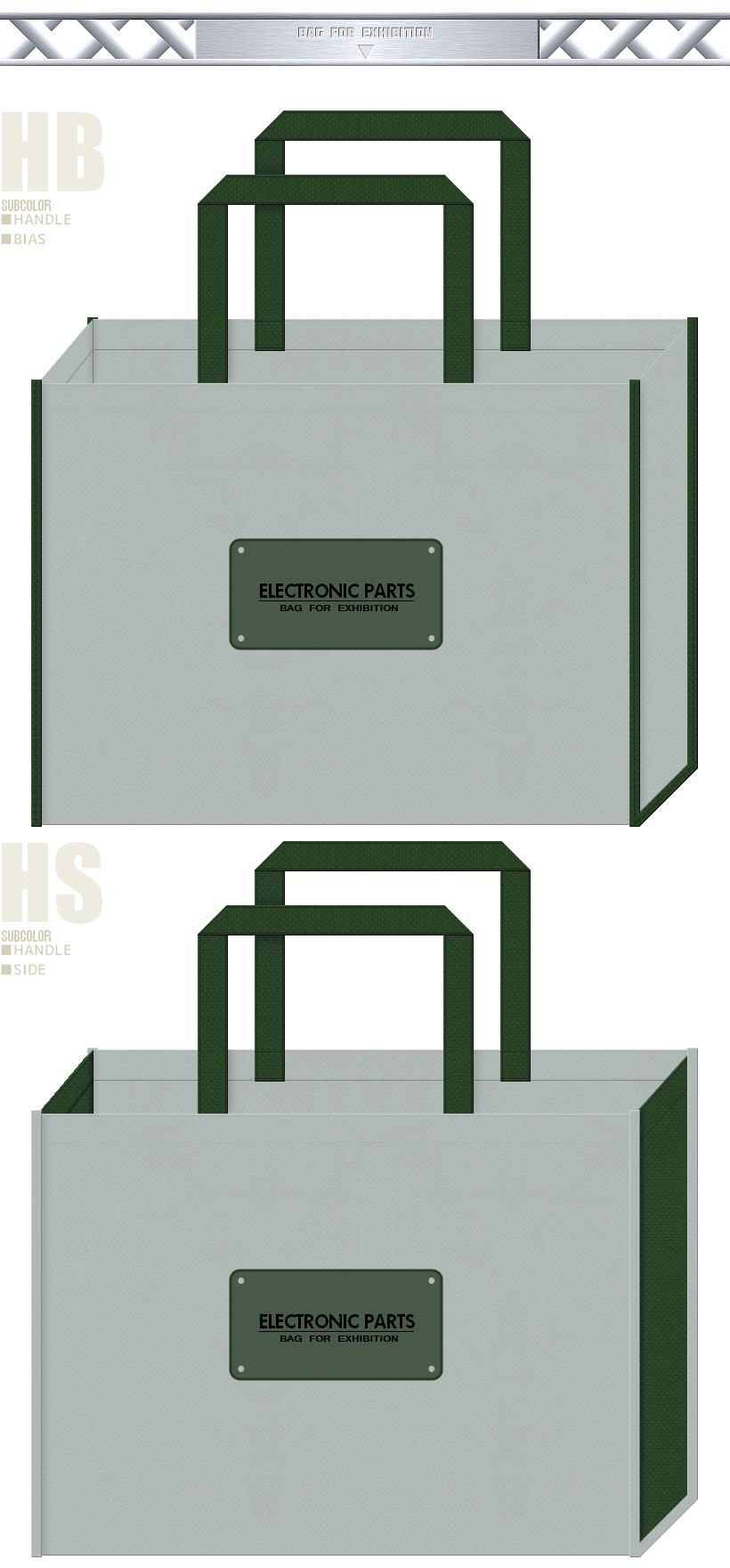 グレー色と深緑色の不織布バッグデザイン:電子基盤・電子部品の展示会用バッグ