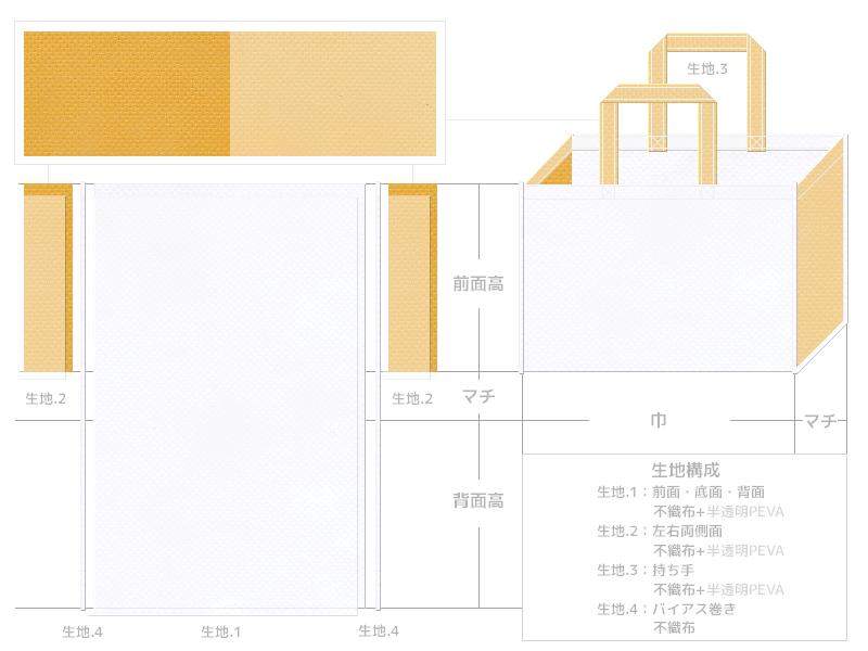 オープンキャンパスのバッグにお奨めの不織布バッグデザイン:白色と黄土色の不織布に半透明フィルムを加えたカラーシミュレーション