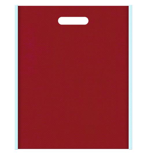 不織布バッグ小判抜き メインカラー水色とサブカラーエンジ色の色反転