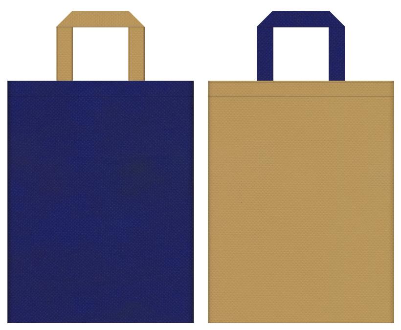 不織布バッグのデザイン:明るい紺色と金黄土色のコーディネート