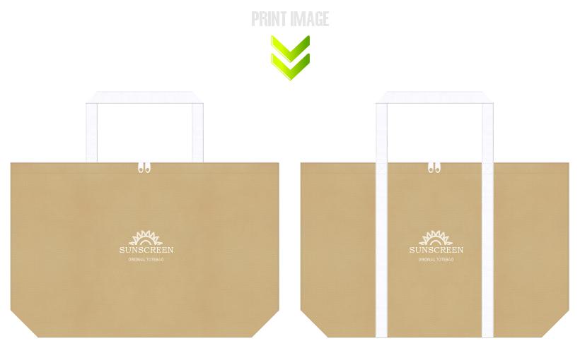 カーキ色と白色の不織布ショッピングバッグデザイン例:日焼け止め