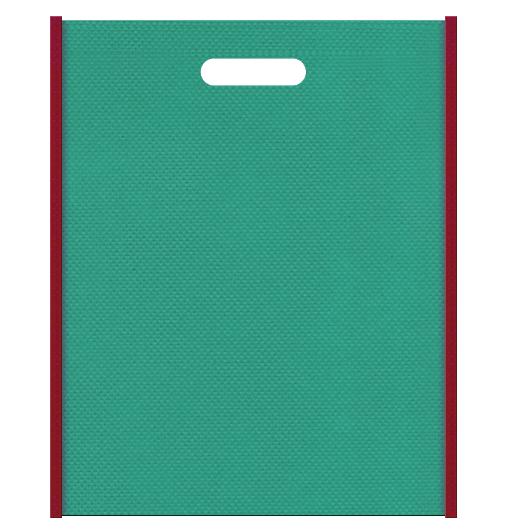 不織布バッグ小判抜き メインカラー青緑色とサブカラーエンジ色