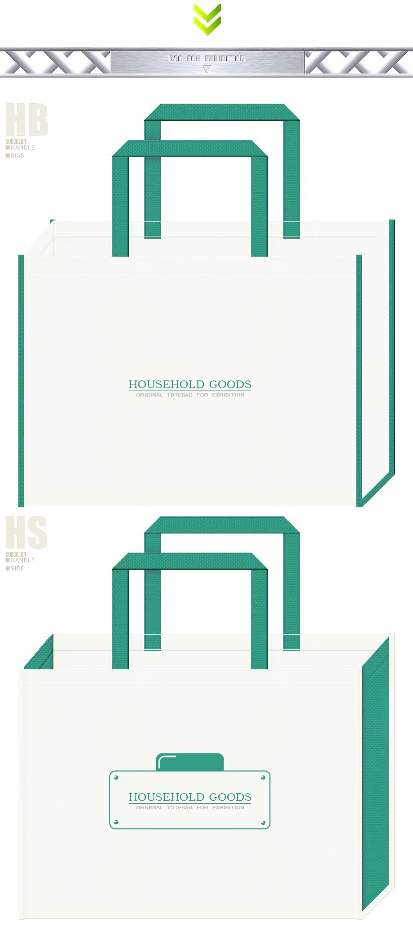 オフホワイト色と青緑色の不織布バッグデザイン:日用品の展示会用バッグ