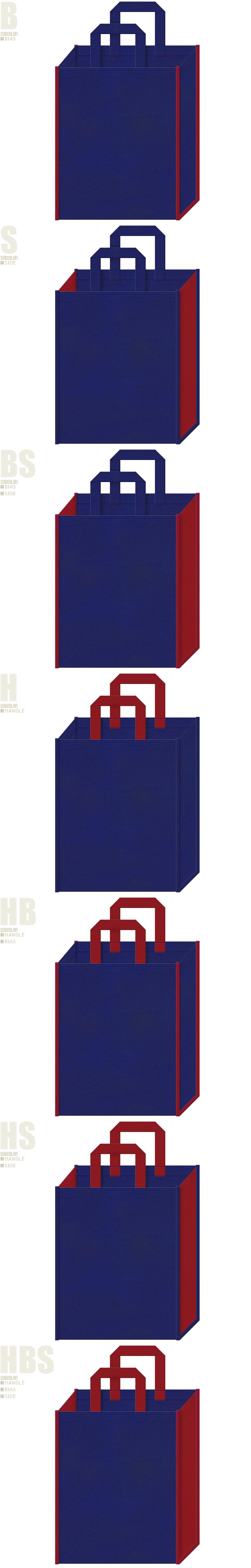 明るい紺色とエンジ色の不織布バッグデザイン:配色7パターン