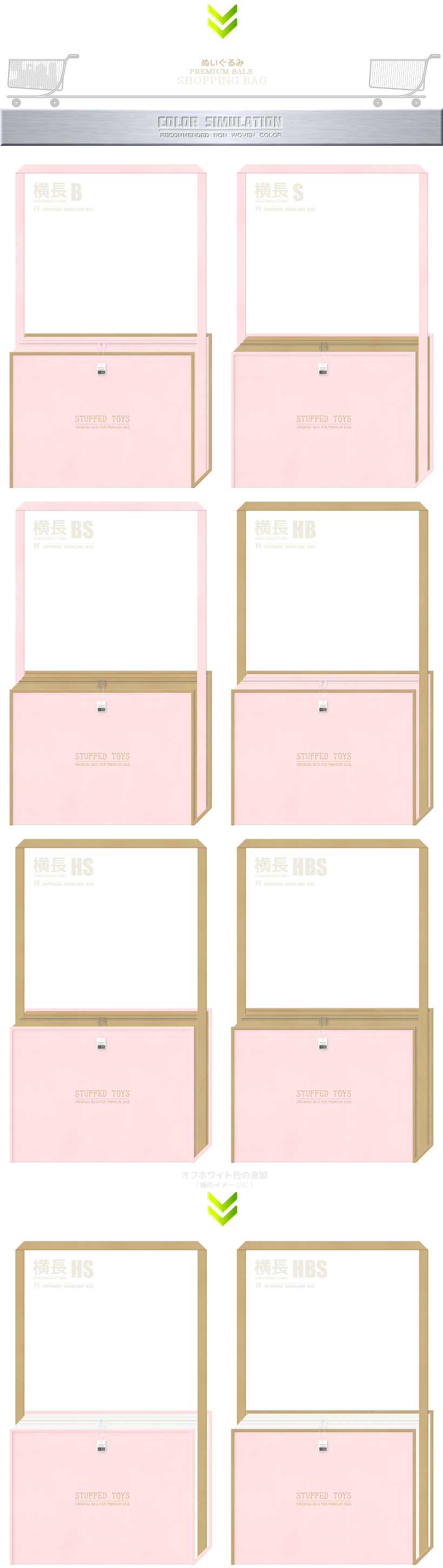 桜色とカーキ色をメインに使用した、ファスナー付き不織布バッグのカラーシミュレーション:ぬいぐるみのショッピングバッグ