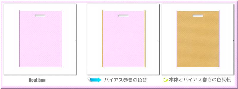 不織布小判抜き袋:メイン不織布カラーNo.37パステルピンク色+28色のコーデ