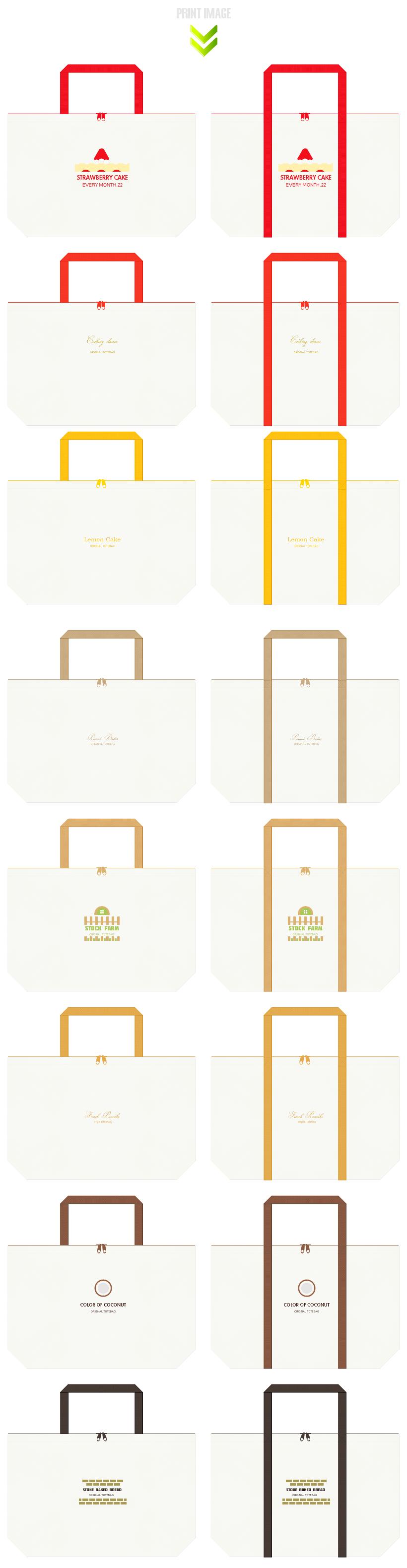 フード・ベーカリー・スイーツにお奨めの不織布バッグデザイン:オフホワイト色のコーデ