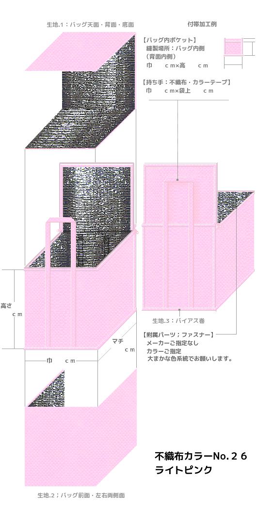 桜色の不織布保冷バッグ
