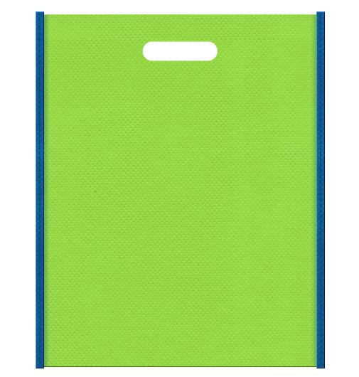 エコイメージにお奨めの不織布バッグ小判抜きデザイン:メインカラー黄緑色とサブカラー青色