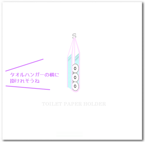 6.トイレットペーパーホルダー