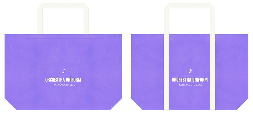 薄紫色とオフホワイト色の不織布ショッピングバッグデザイン例:楽団ユニフォームのキャリーバッグ