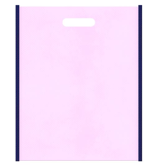 不織布バッグ小判抜き メインカラー明るい紺色とサブカラー明るいピンク色の色反転