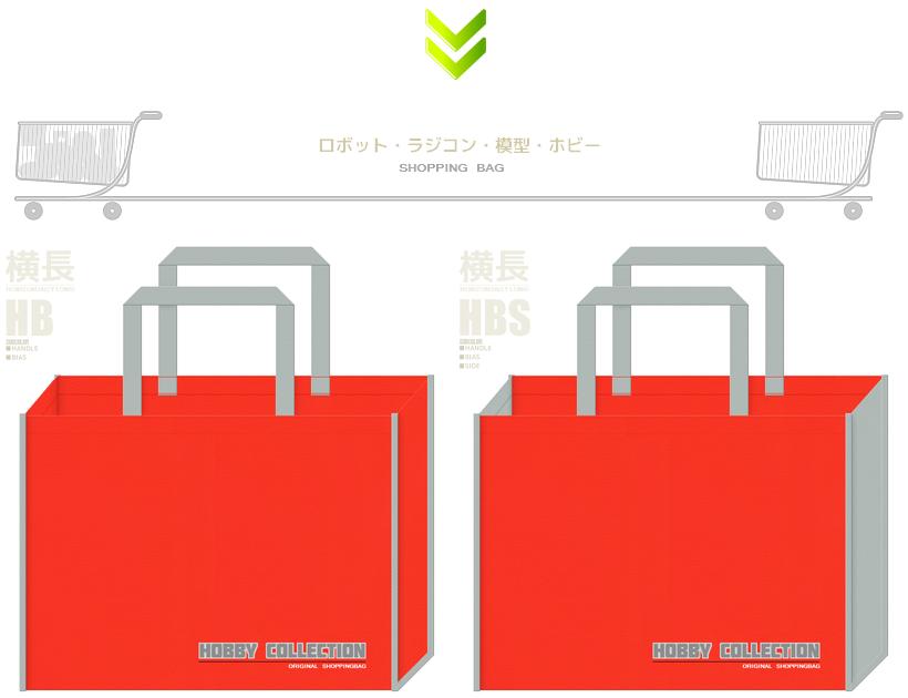 オレンジ色とグレー色の不織布バッグデザイン:ロボット・ラジコン・模型・ホビーのショッピングバッグ
