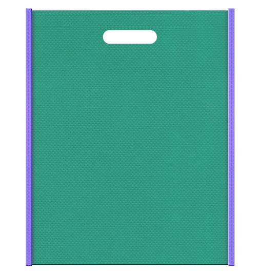 不織布小判抜き袋 メインカラー薄紫色とサブカラー青緑色の色反転