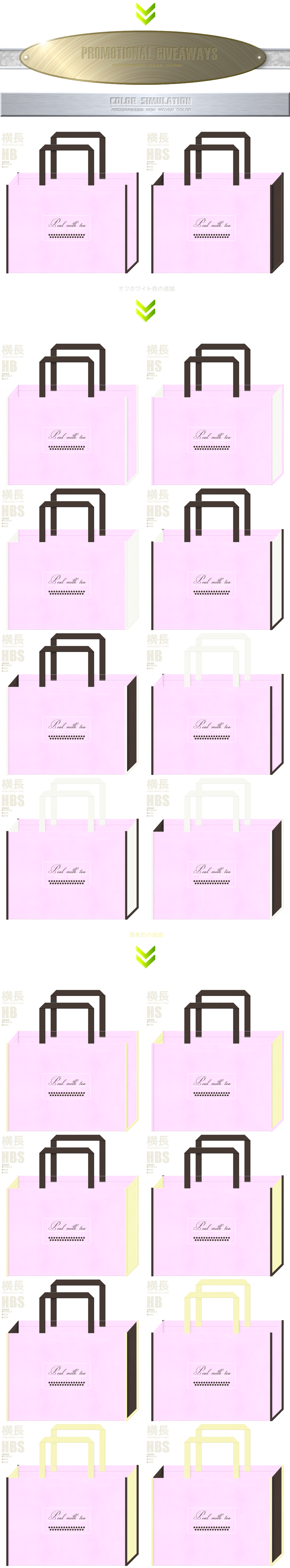 パステルピンク色とこげ茶色をメインに使用した、ガーリーデザインの不織布バッグのカラーシミュレーション:チョコドリンク・タピオカドリンクの販促ノベルティ
