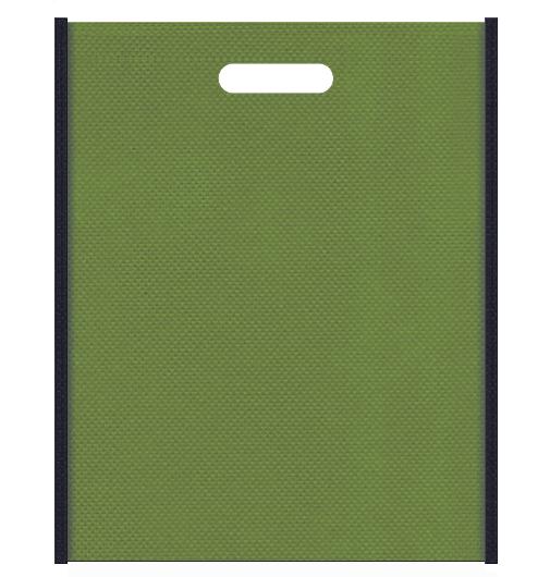不織布バッグ小判抜き メインカラー草色とサブカラー濃紺色