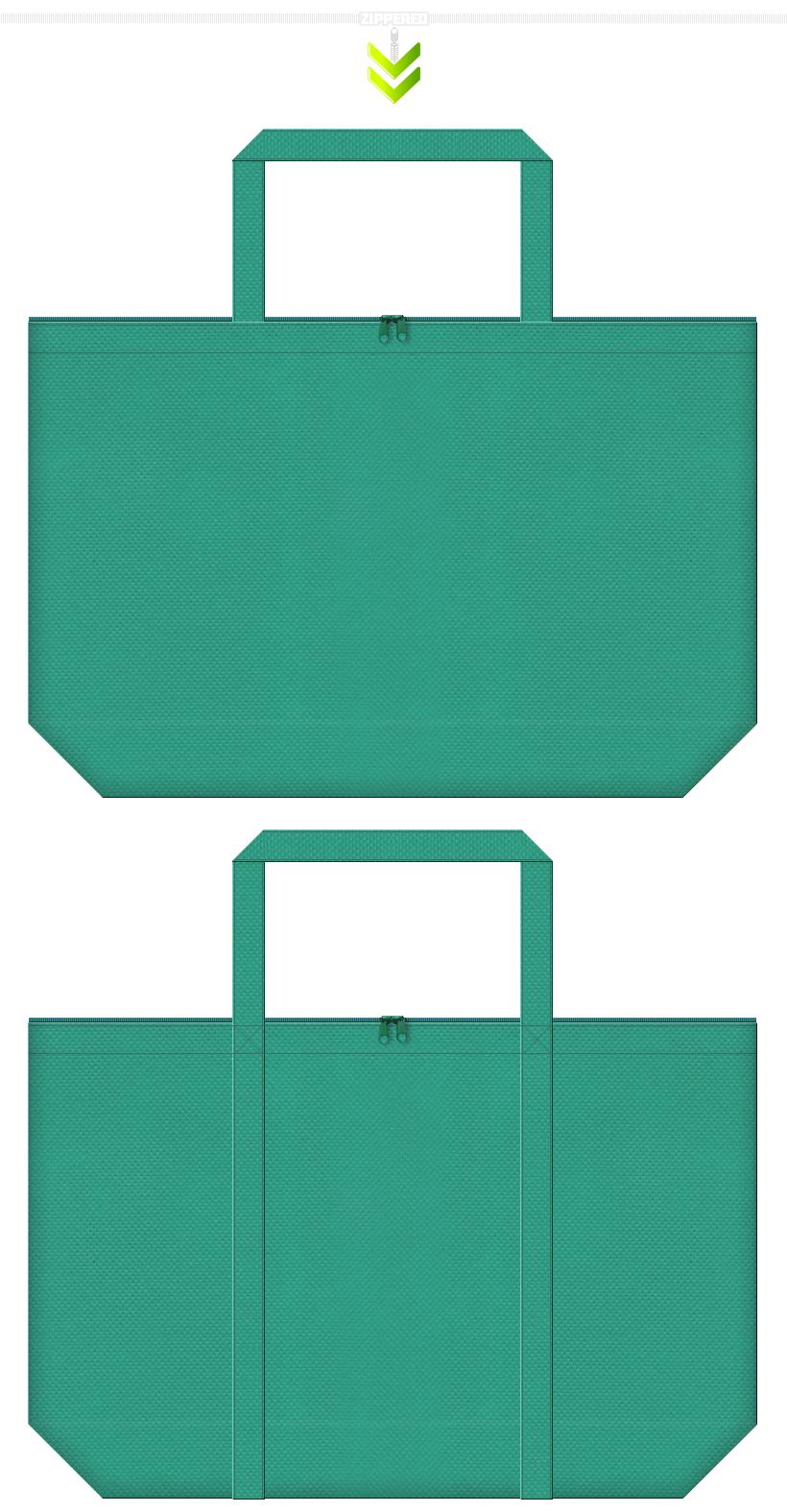 ファスナー付きの青緑色の不織布バッグ。マイバッグ、エコバッグにお奨めのカラーです。