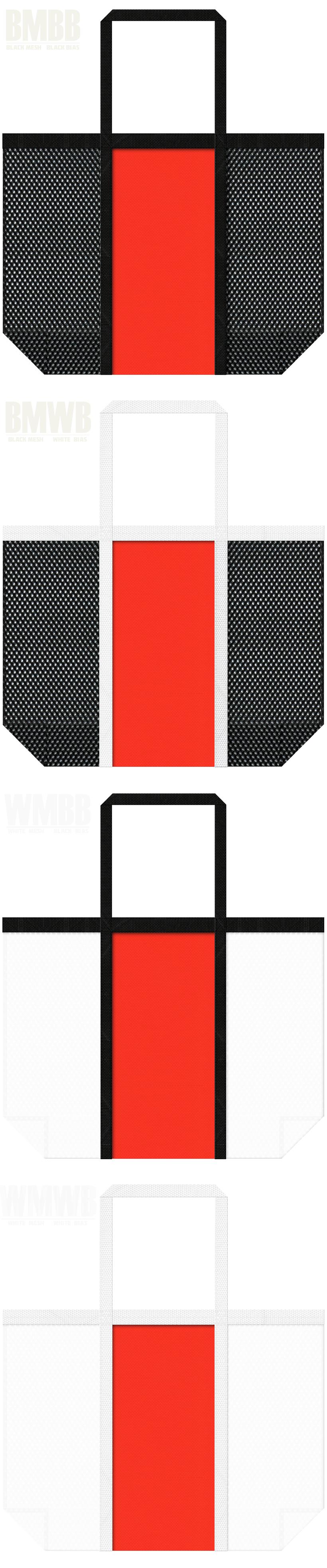 台形型メッシュバッグのカラーシミュレーション:黒色・白色メッシュとオレンジ色不織布の組み合わせ