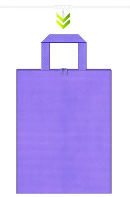 ファスナー付きの薄紫色の不織布トートバッグ:医療・介護・福祉・美容セミナー等の資料配布用バッグにお奨めです。