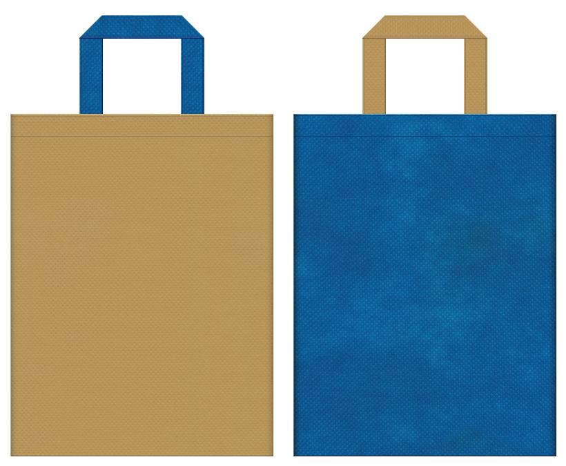 不織布バッグのデザイン:マスタード色と青色のコーディネート