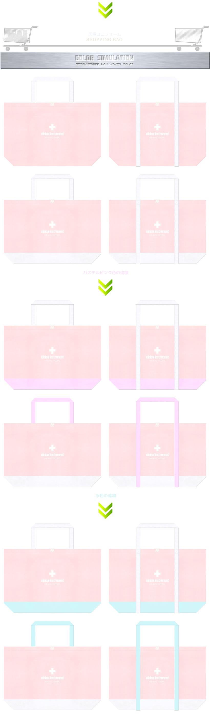 桜色と白色をメインに使用した不織布バッグのカラーシミュレーション(潤い・衛生・清潔):医療ユニフォームのショッピングバッグ