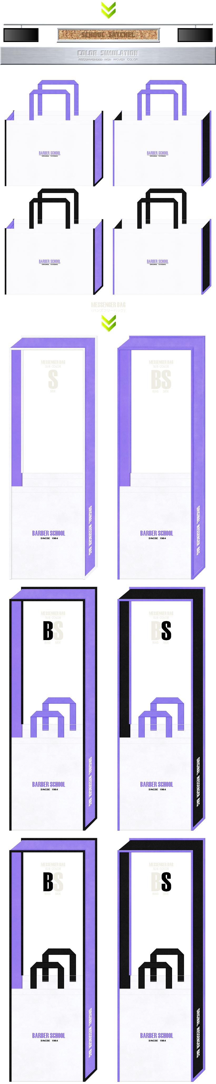 白色・薄紫色・黒色の3色仕様の不織布バッグのカラーシミュレーション(理容・美容):理容学校のレッスンバッグ