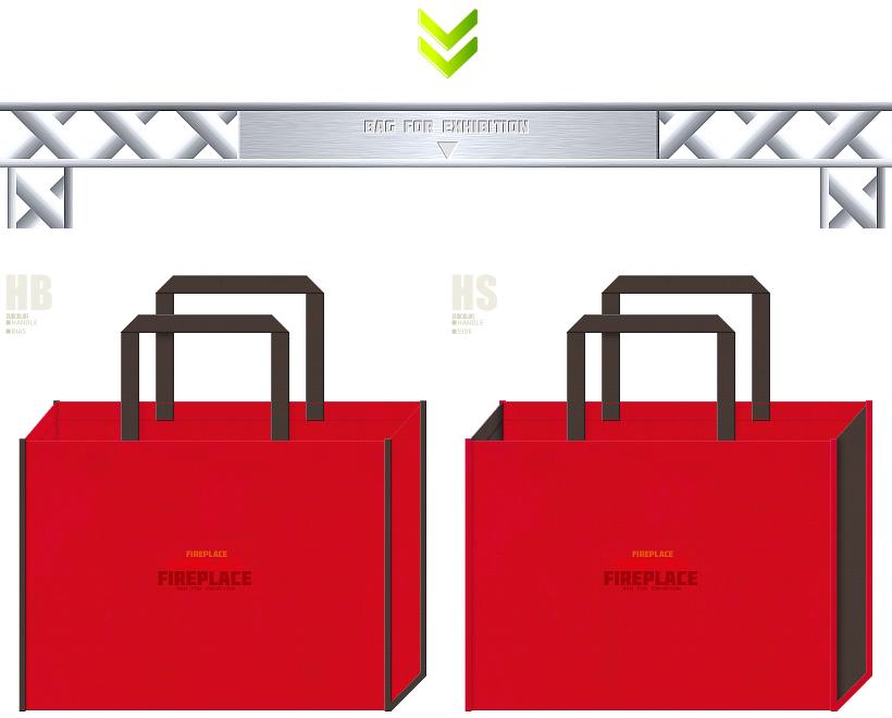 紅色とこげ茶色の不織布バッグデザイン:暖炉・暖房器具の展示会用バッグ