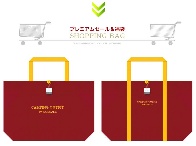 エンジ色と黄色の不織布バッグデザイン:キャンプ用品のセット販売用ショッピングバッグ