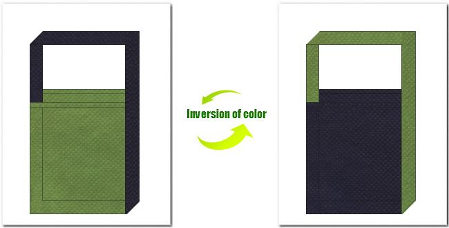 草色と濃紺色の不織布ショルダーバッグのデザイン