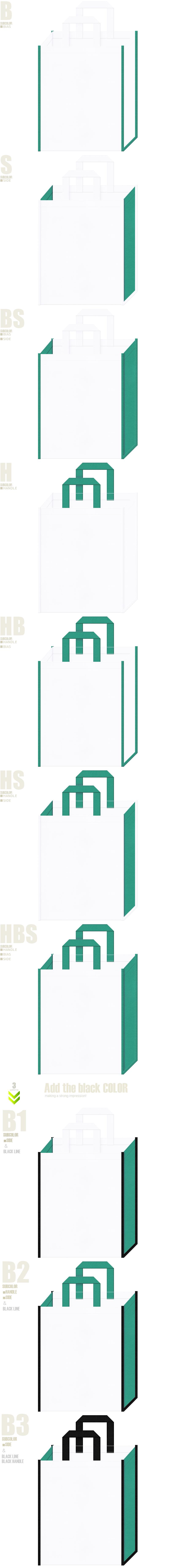 展示会用バッグ・スポーツイベント・青信号・文具・石鹸・洗剤・入浴剤・バス用品・お掃除用品・家庭用品・医療施設・福祉施設・介護施設・バイオ・薬学部・理学部・工学部・歯学部・学校・学園・オープンキャンパスにお奨めの不織布バッグデザイン:白色と青緑色のコーデ10パターン
