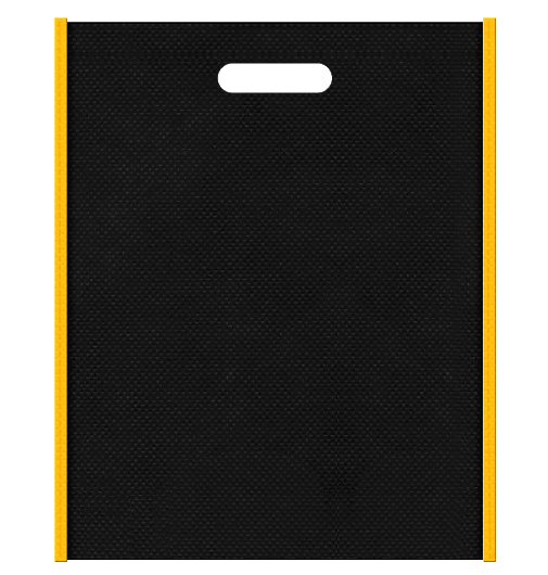不織布バッグ小判抜き メインカラー黒色とサブカラー黄色