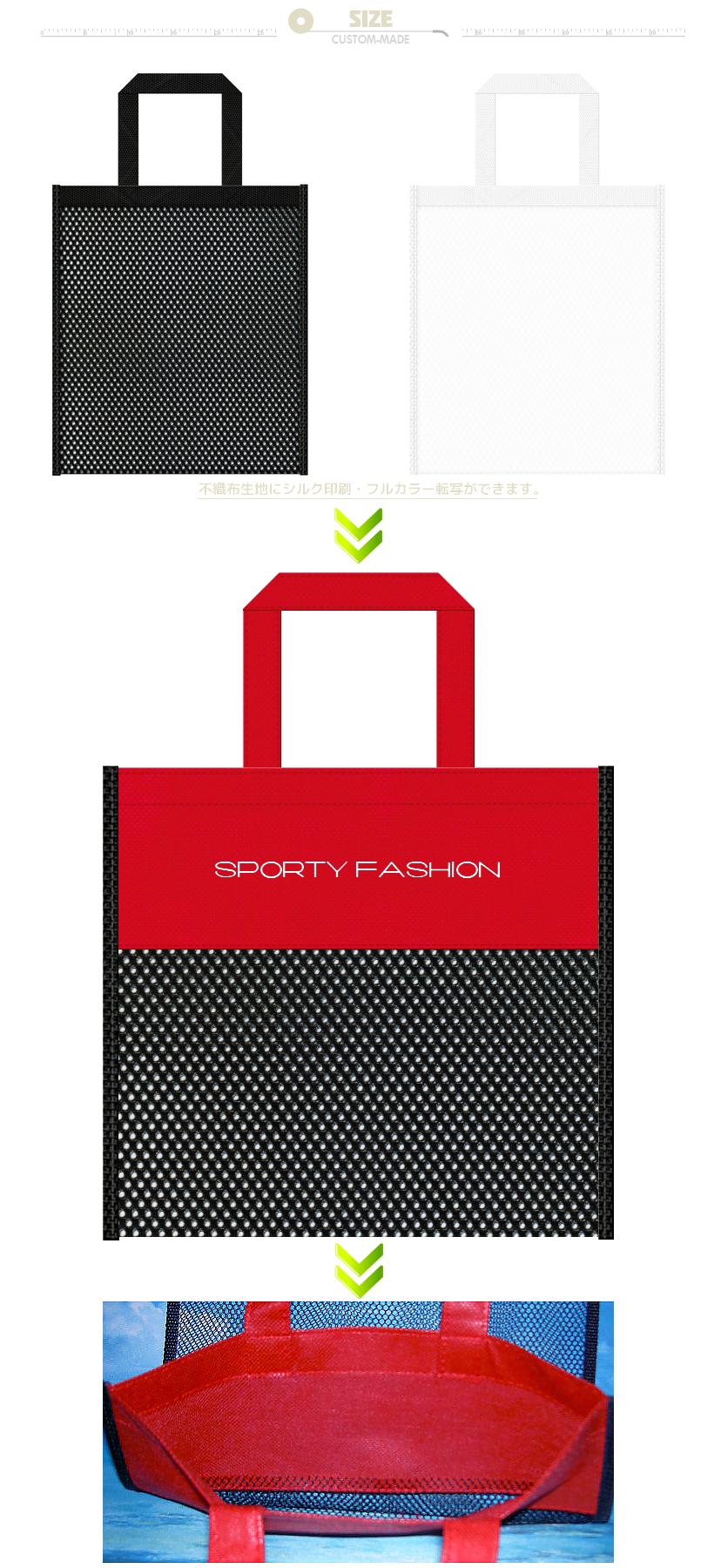 マチのないフラットタイプのメッシュトートバッグのオリジナル制作:サマー用品の展示会用バッグにお奨めです。