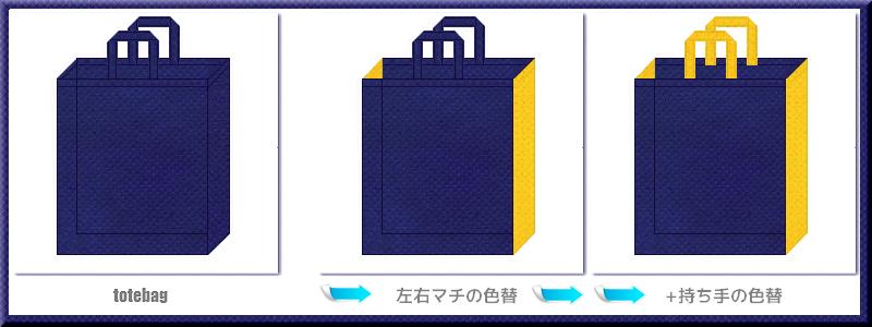 不織布トートバッグ:メイン不織布カラーNo.24紺色+28色のコーデ