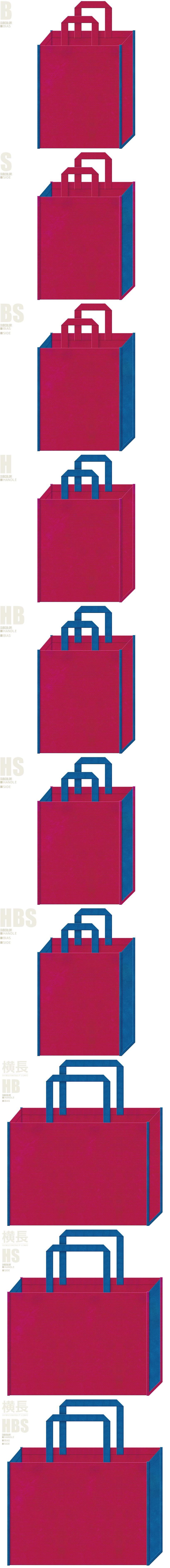 おもちゃ・テーマパーク・キッズイベントにお奨めの不織布バッグデザイン:濃いピンク色と青色の配色7パターン