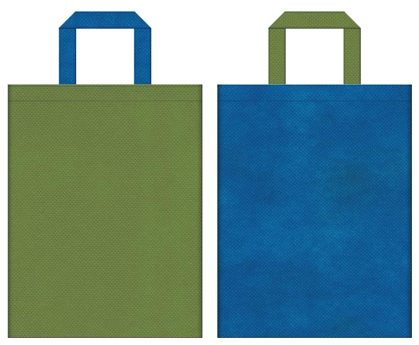 不織布バッグのデザイン:草色と青色のコーディネート