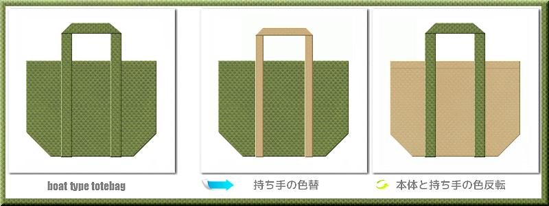 不織布舟底トートバッグ:メイン不織布カラーNo.34草色、オリーブ色+28色のコーデ