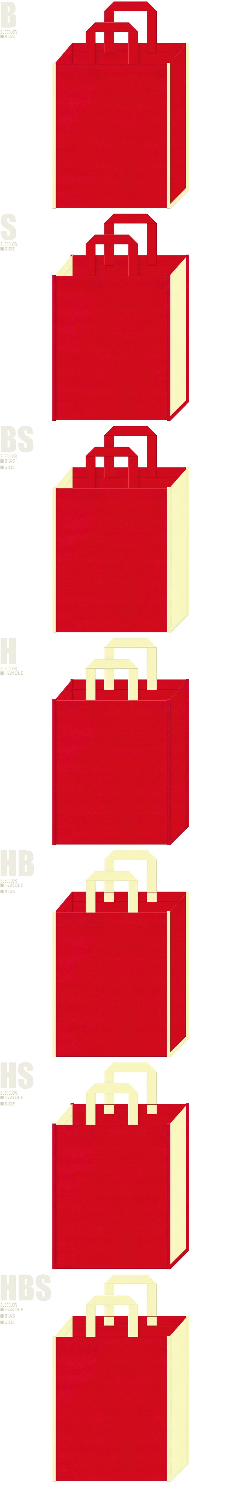 パスタ・ミートソース・トマトケチャップ・タバスコ・チーズ・宅配ピザ・ひな祭り・和風催事にお奨めの不織布バッグデザイン:紅色と薄黄色の配色7パターン