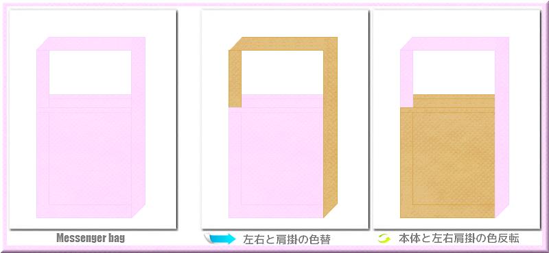 不織布メッセンジャーバッグ:メイン不織布カラーNo.37パステルピンク色+28色のコーデ
