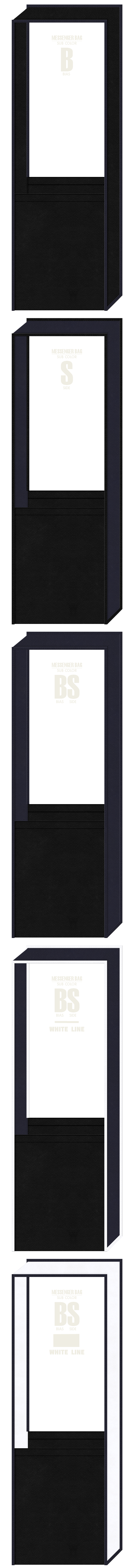 不織布メッセンジャーバッグのカラーシミュレーション(黒色・濃紺色・白色):展示会用バッグ(ホラーゲーム・ミステリーゲーム)、スポーツイベントにお奨めです。