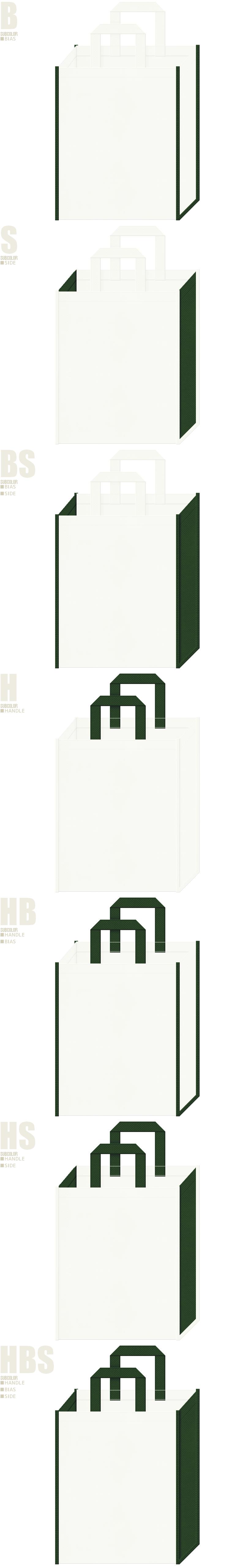 オフホワイト色と濃緑色、7パターンの不織布トートバッグ配色デザイン例。医療器具・医薬品・バイオの展示会用バッグ、学校・オープンキャンパス用のバッグにお奨めです。