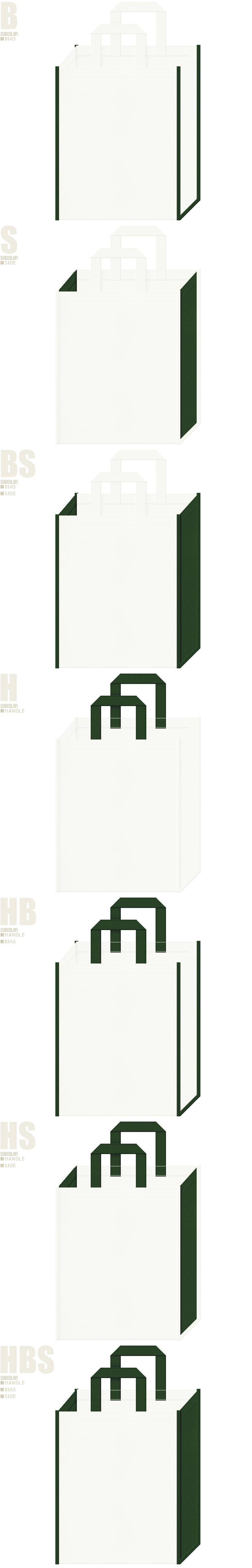 学校・学園・オープンキャンパス・薬局・救急用品・医療施設・医薬品・バイオ・安全用品・レトロ・アンティークな展示会用バッグにお奨めの不織布バッグデザイン:オフホワイト色と濃緑色の不織布バッグ配色7パターン